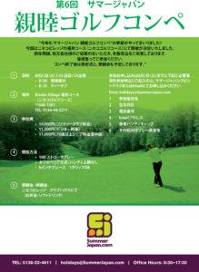 Golf event flyer 2018b